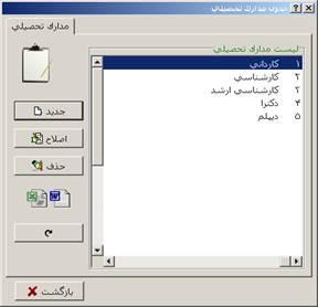 نرم افزار نماد - ایمن افزار