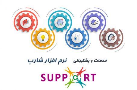 خدمات و پشتیبانی - ایمن افزار