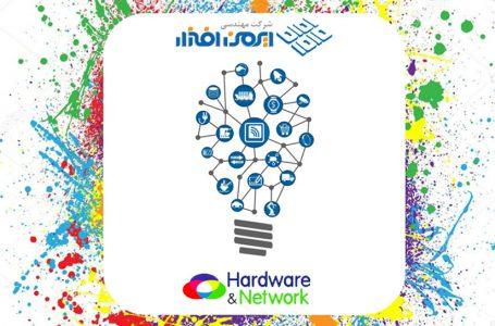 سخت افزار و شبکه - ایمن افزار